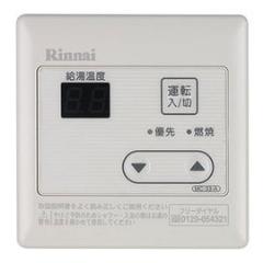 林內熱水器/林內牌熱水器專用有線溫控器 液晶顯示LCD遙控器有線溫控器(MC-33-A)